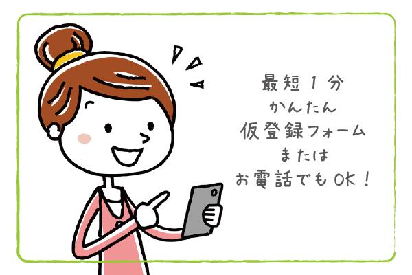 お問い合わせ・仮登録申請